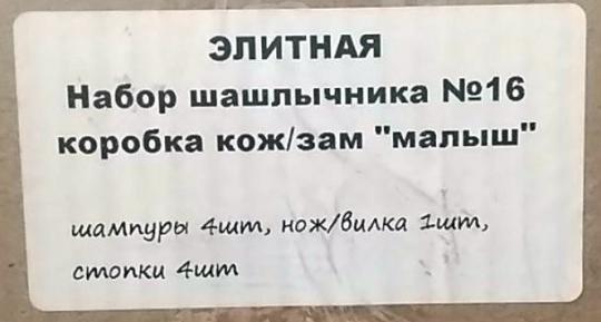"""Набор в коробке подарочный кож/зам """"ЭЛИТ-XS"""""""