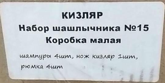 "Набор в коробке  кизлярский ""СТАНДАРТ-S"""